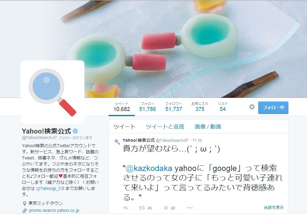 Yahoo!検索公式ツイッターにフォローされたことで思ったこと。
