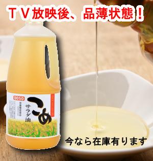 ボーソー こめ油2
