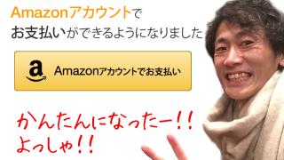 amazonアカウントでの買い物はほんとに便利なの?