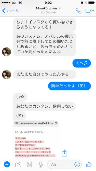 riyon_miwa