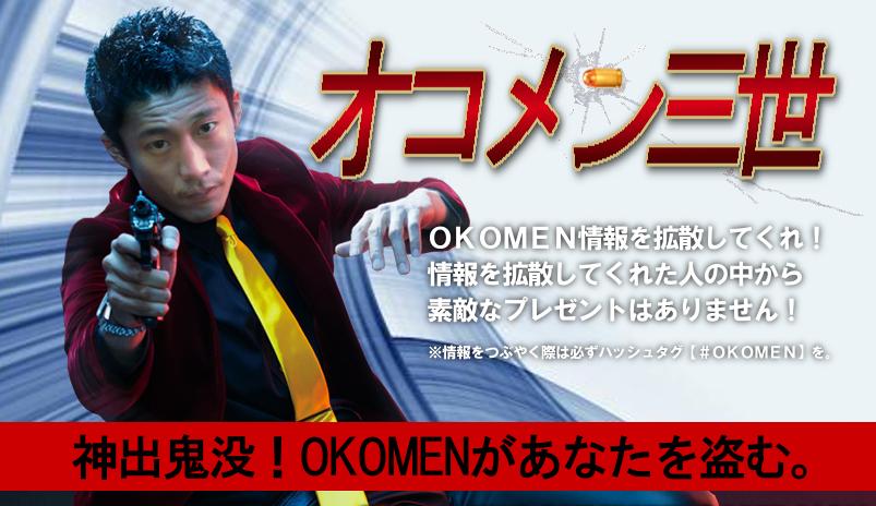 新ブランド「OKOMEN」立ち上げちゃうことにしました!