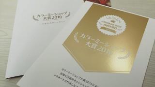 カラーミーショップ大賞2016にノミネート―――ッ!!!