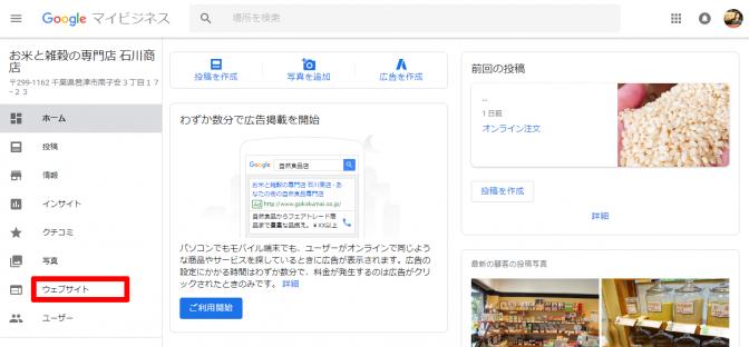 Googleマイビジネス(WEBサイト