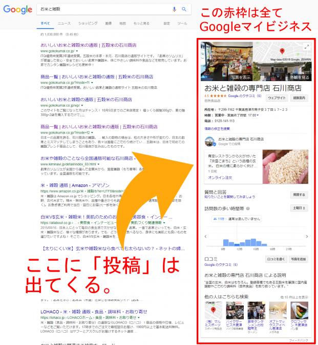 googleマイビジネス(PC