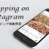 Instagramでのショッピングが出来る様になったよ!(設定方法公開)