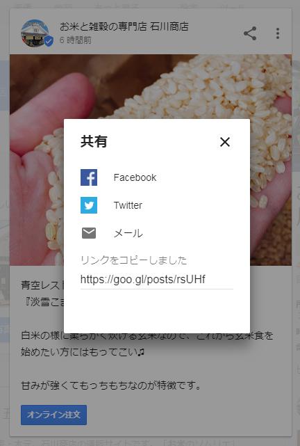 googleマイビジネス(SNSシェア