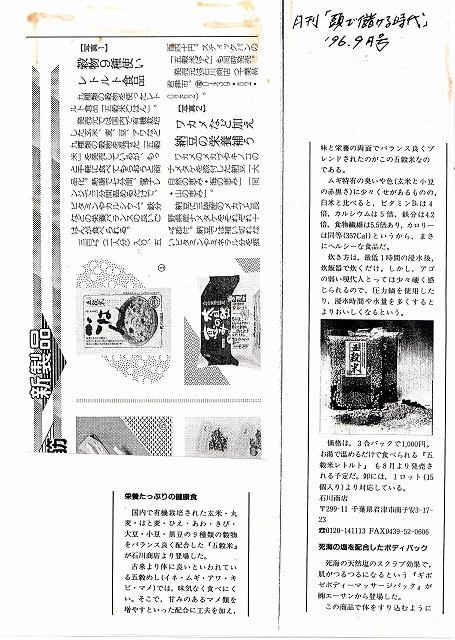 9609月刊「頭で儲ける時代」