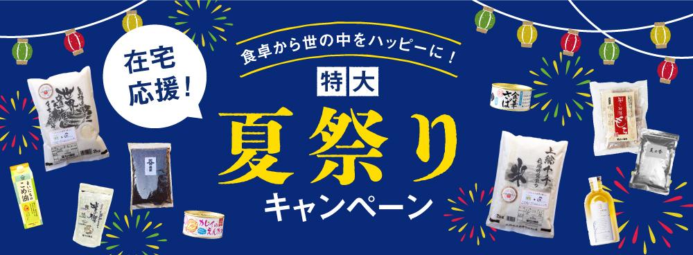 200805夏祭り特大キャンペーン1