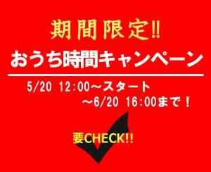 200520-0620おうち時間キャンペーン