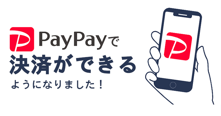news_paypay