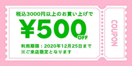 石川商店クーポン