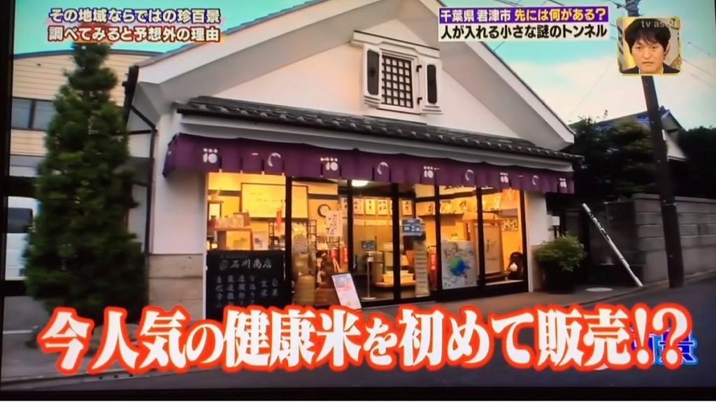 石川商店(ナニコレ珍百景) (3)