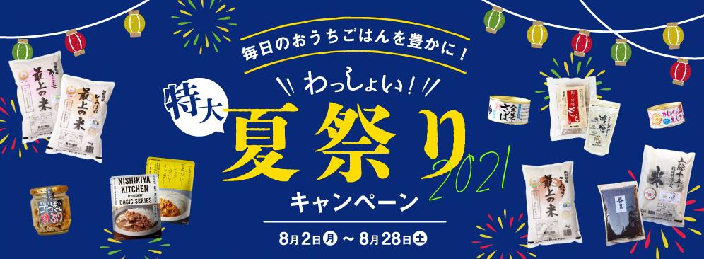 summer_banner_210721